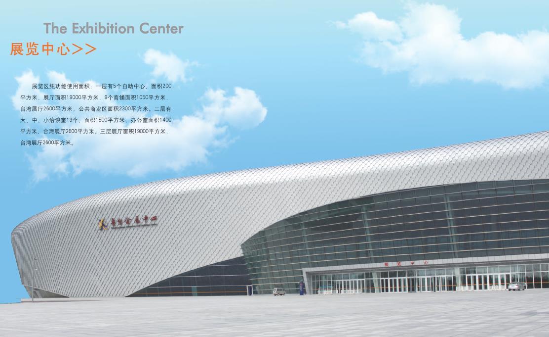 鲁台会展中心